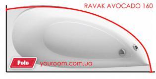 Карниз для ванны Ravak Avocado 160x75